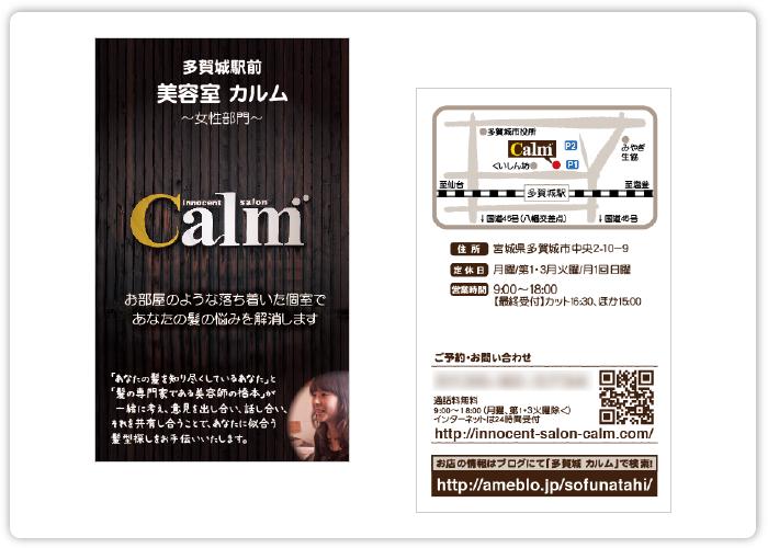 calm_meishi