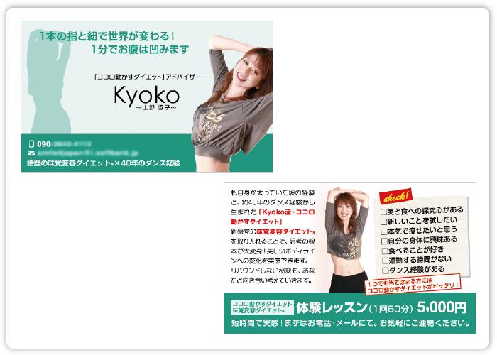 uenokyoko-meishi