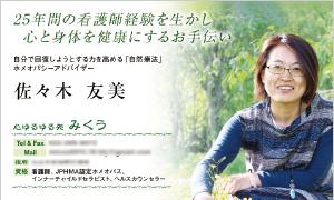 svoice-asaki-meishi
