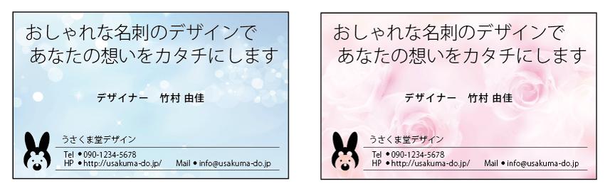 meishi-c-3