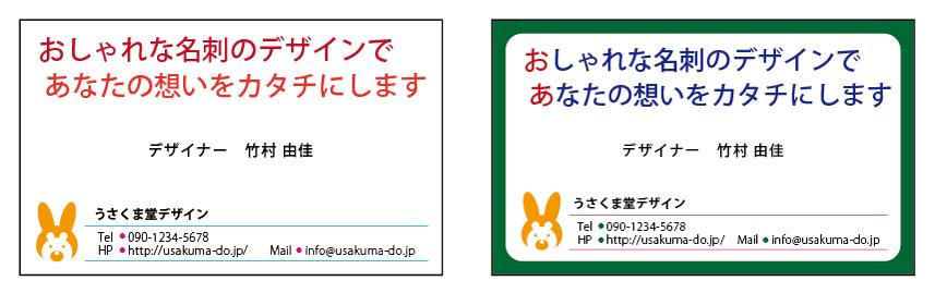 meishi-c-6