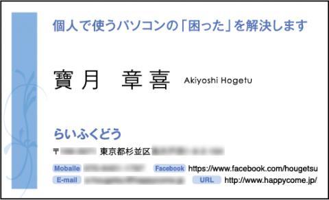 hougetsu-IT3