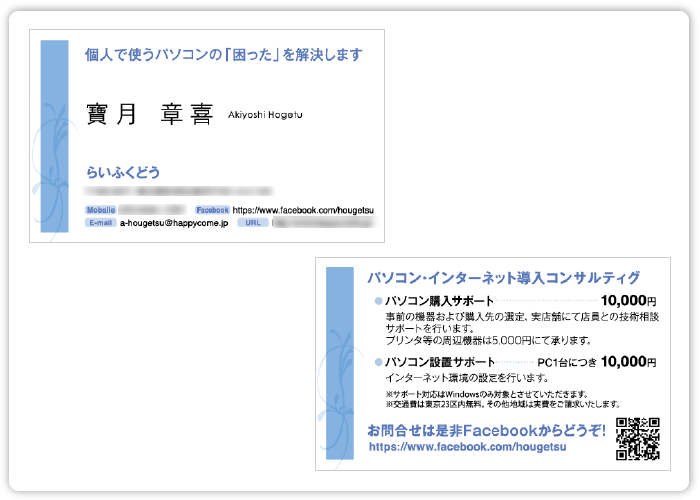 hougetsu-it2