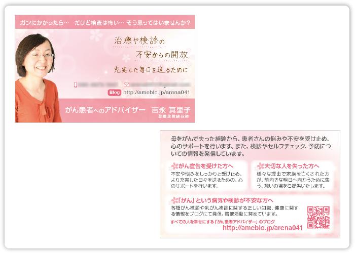 yoshinaga-meishi
